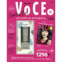 VOCE 11月号特別セット  2017 /講談社/講談社