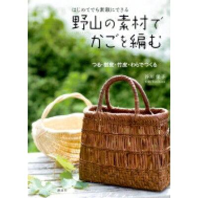 はじめてでも素敵にできる野山の素材でかごを編む つる・樹皮・竹皮・わらでつくる  /講談社/谷川栄子