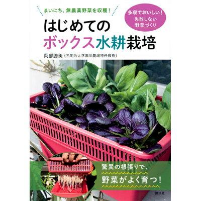 はじめてのボックス水耕栽培 まいにち、無農薬野菜を収穫!  /講談社/岡部勝美