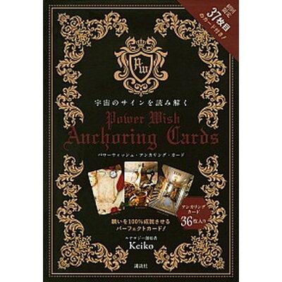 宇宙のサインを読み解くPower Wish Anchoring Cards   /講談社/Keiko