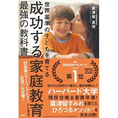 成功する家庭教育最強の教科書 世界基準の子どもを育てる  /講談社/廣津留真理