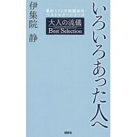 いろいろあった人へ 大人の流儀Best Selection  /講談社/伊集院静