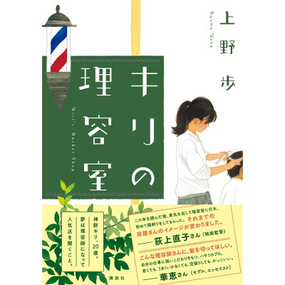 キリの理容室   /講談社/上野歩