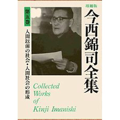 今西錦司全集  第5巻 増補版/講談社/今西錦司