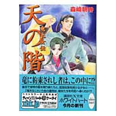 天の階 竜天女伝  /講談社/森崎朝香
