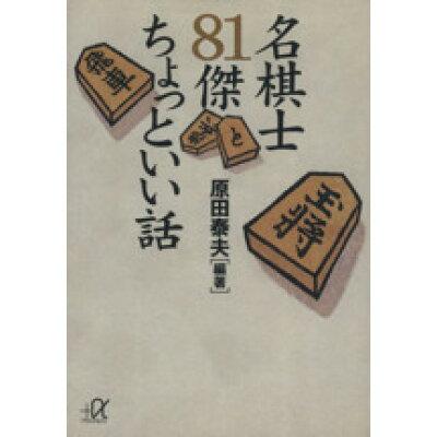 名棋士81傑ちょっといい話   /講談社/原田泰夫