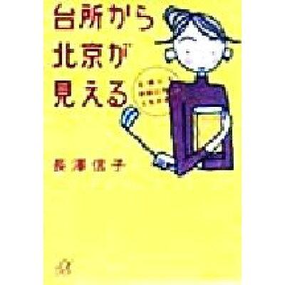 台所から北京が見える 主婦にも家庭以外の人生がある  /講談社/長沢信子