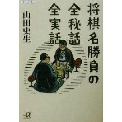 将棋名勝負の全秘話全実話   /講談社/山田史生