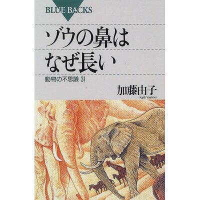 ゾウの鼻はなぜ長い 動物の不思議31  /講談社/加藤由子