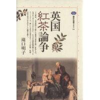 英国紅茶論争   /講談社/滝口明子