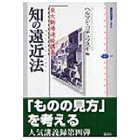 知の遠近法 東大駒場連続講義  /講談社/ヘルマン・ゴチェフスキ