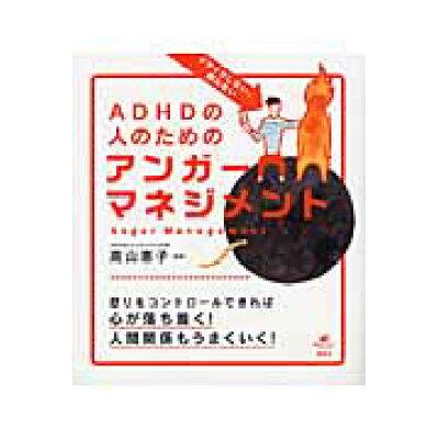 イライラしない、怒らないADHDの人のためのアンガ-マネジメント   /講談社/高山恵子