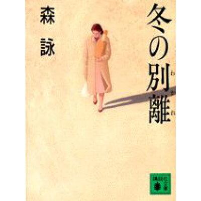 冬の別離(わかれ)   /講談社/森詠