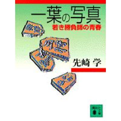 一葉の写真 若き勝負師の青春  /講談社/先崎学