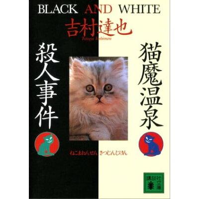猫魔温泉殺人事件   /講談社/吉村達也
