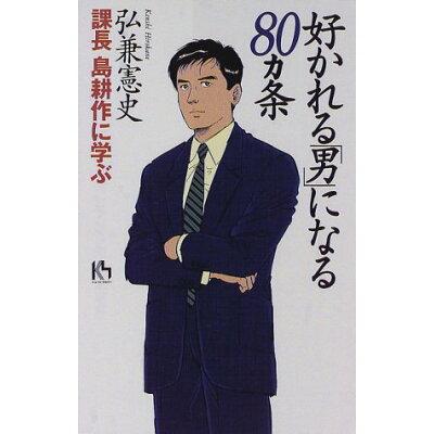 好かれる「男」になる80カ条 課長島耕作に学ぶ  /講談社/弘兼憲史