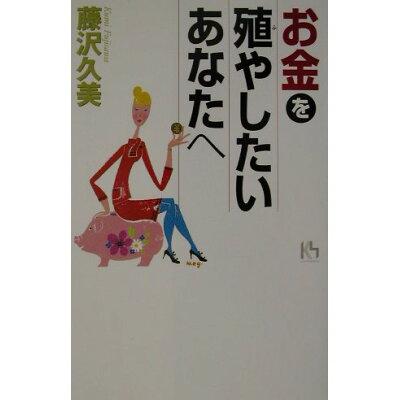 お金を殖やしたいあなたへ   /講談社/藤沢久美