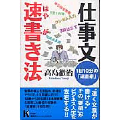 仕事文速書き法   /講談社/高島徹治