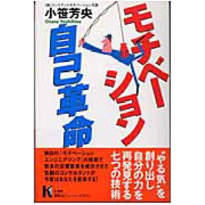 モチベ-ション自己革命   /講談社/小笹芳央