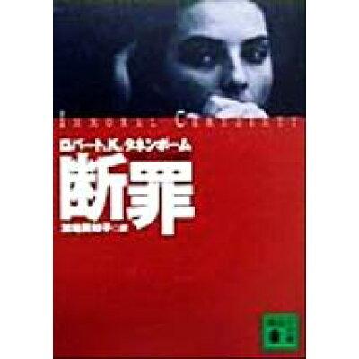 断罪   /講談社/ロバ-ト・K.タネンボ-ム