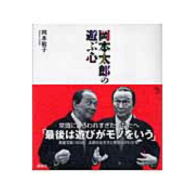 岡本太郎の遊ぶ心   /講談社/岡本敏子