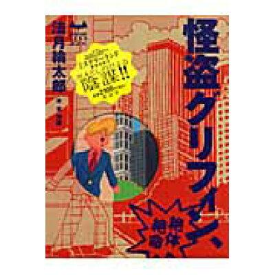 怪盗グリフィン、絶体絶命   /講談社/法月綸太郎
