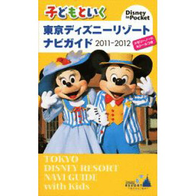 子どもといく東京ディズニ-リゾ-トナビガイド  2011-2012 /講談社