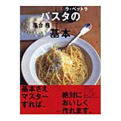 パスタの基本   /講談社/落合務