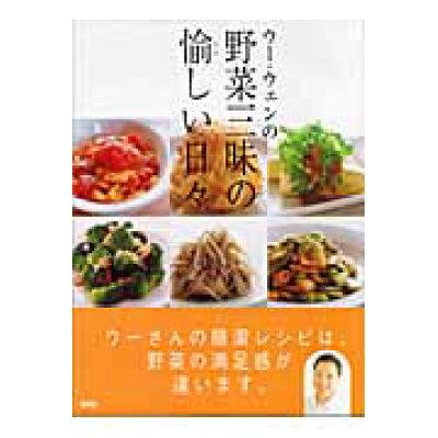 ウ-・ウェンの野菜三昧の愉しい日々   /講談社/ウ-ウェン