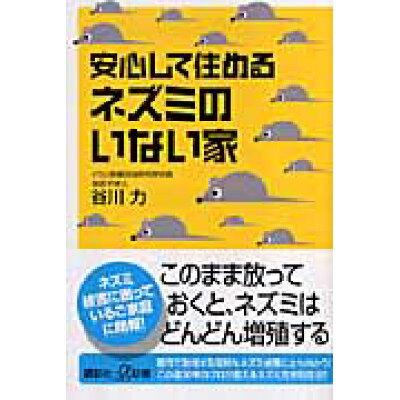 安心して住めるネズミのいない家   /講談社/谷川力