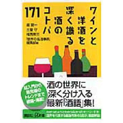 ワインと洋酒を深く識る酒のコトバ171   /講談社/堀賢一