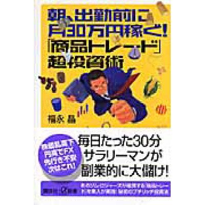 朝、出勤前に月30万円稼ぐ!「商品トレ-ド」超投資術   /講談社/福永晶