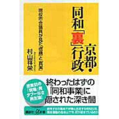京都・同和「裏」行政 現役市会議員が見た「虚構」と「真実」  /講談社/村山祥栄