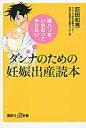 嫁ハンをいたわってやりたいダンナのための妊娠出産読本   /講談社/荻田和秀