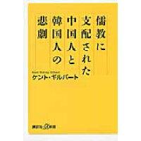 儒教に支配された中国人と韓国人の悲劇   /講談社/ケント・ギルバート