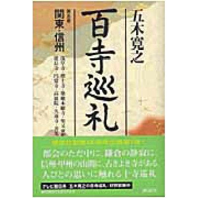 百寺巡礼  第5巻 /講談社/五木寛之