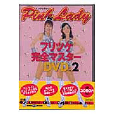 ピンク・レディ-フリツケ完全マスタ-DVD  vol.2 /講談社