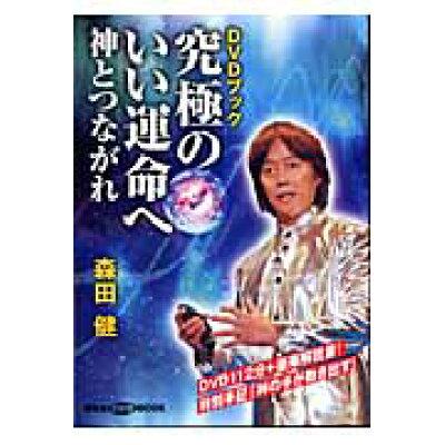 究極のいい運命へ神とつながれ   /講談社/森田健