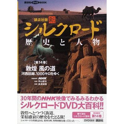 新シルクロ-ド 歴史と人物 第14巻 /講談社/長澤和俊