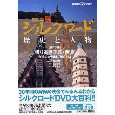 新シルクロ-ド 歴史と人物 第16巻 /講談社/長澤和俊