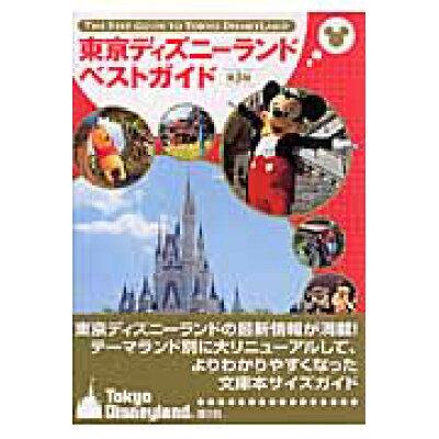 東京ディズニ-ランドベストガイド   第3版/講談社