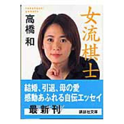 女流棋士   /講談社/高橋和