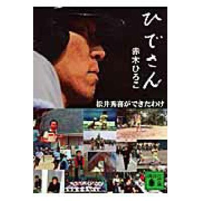 ひでさん 松井秀喜ができたわけ  /講談社/赤木ひろこ