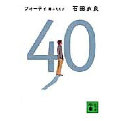 40 翼ふたたび  /講談社/石田衣良