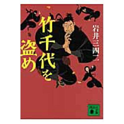 竹千代を盗め   /講談社/岩井三四二