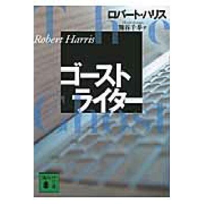 ゴ-ストライタ-   /講談社/ロバ-ト・ハリス