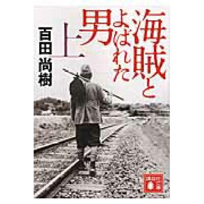 海賊とよばれた男  上 /講談社/百田尚樹