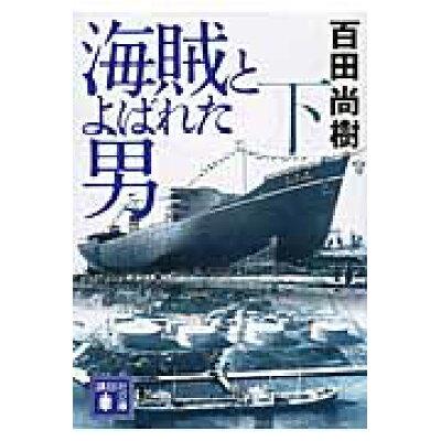 海賊とよばれた男  下 /講談社/百田尚樹
