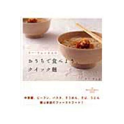 ウ-・ウェンさんのおうちで食べよう、クイック麺   /講談社/ウ-ウェン