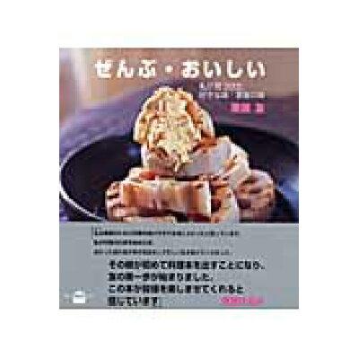 ぜんぶ・おいしい 私が見つけた好きな味・家族の味 Tomo's ki  /講談社/栗原友